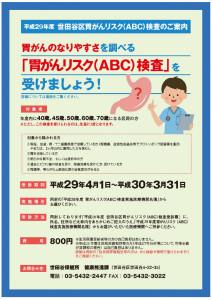 ABC_000001