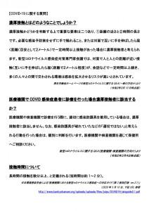 COVID-19感染Q &A 1page_000001