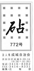 『砧』タイトル1
