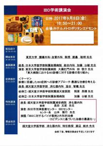 IBD学術講演会 修正-1