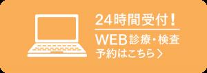 web_yoyaku