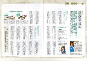 豊島先生「逆流性食道炎」_000001